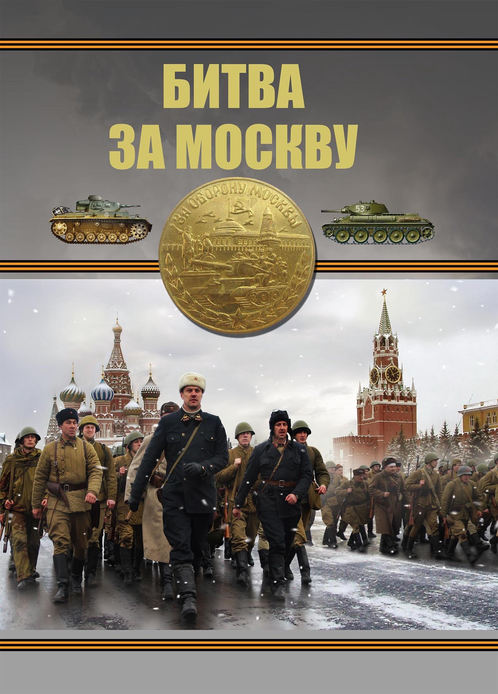 Гиф днем, открытки к битве за москву