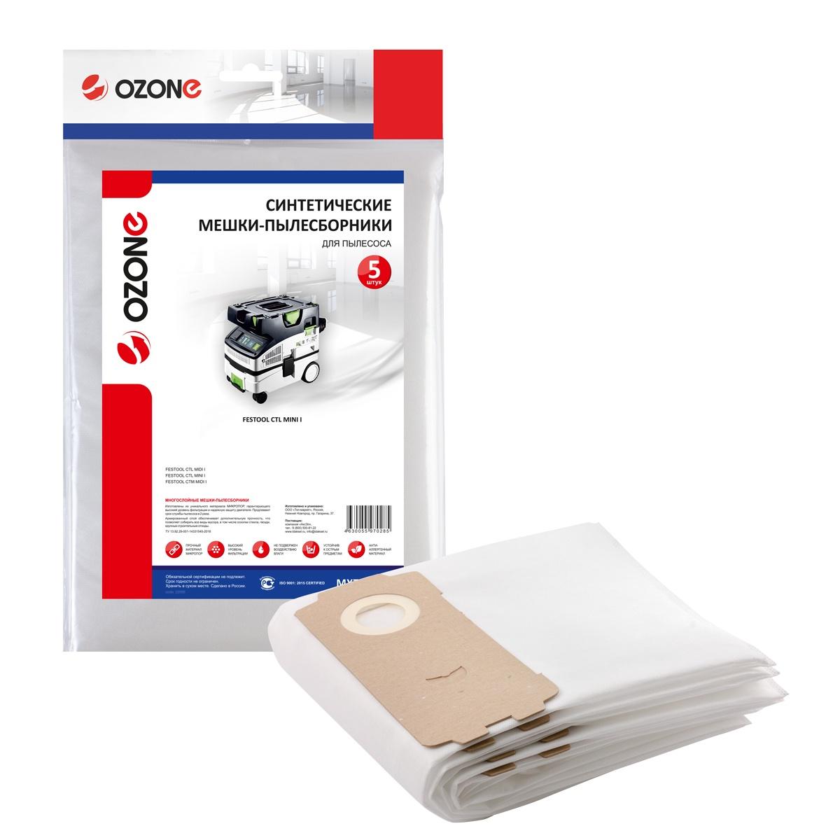 MXT-251/5 Мешки-пылесборники Ozone синтетические для пылесоса, 5 шт