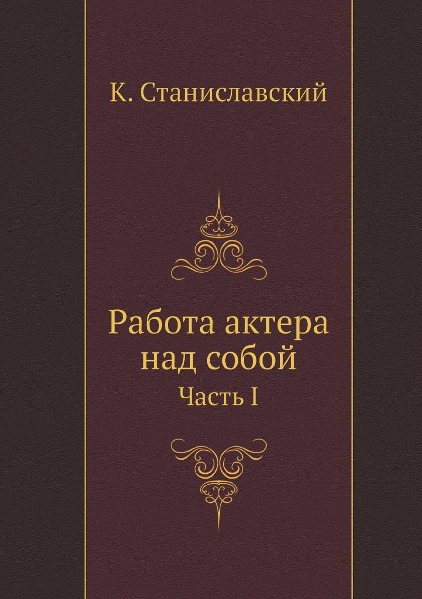 К.С. Станиславский Работа актера над собой. Часть 1 цена в Москве и Питере
