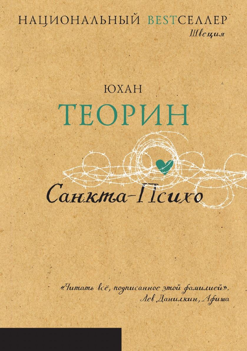 Ю. Теорин, Сергей Штерн Санкта-Психо