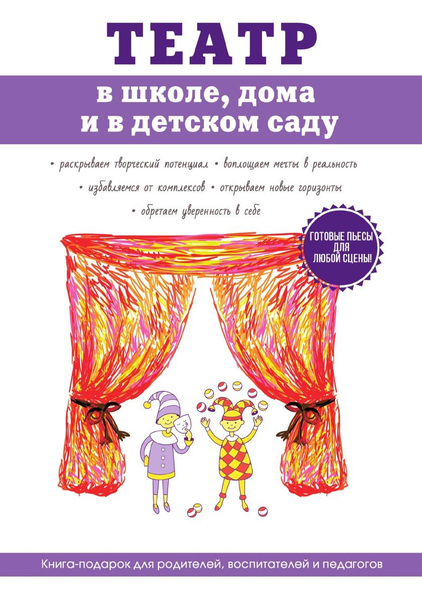 С. Фатеев Театр в школе, дома и в детском саду