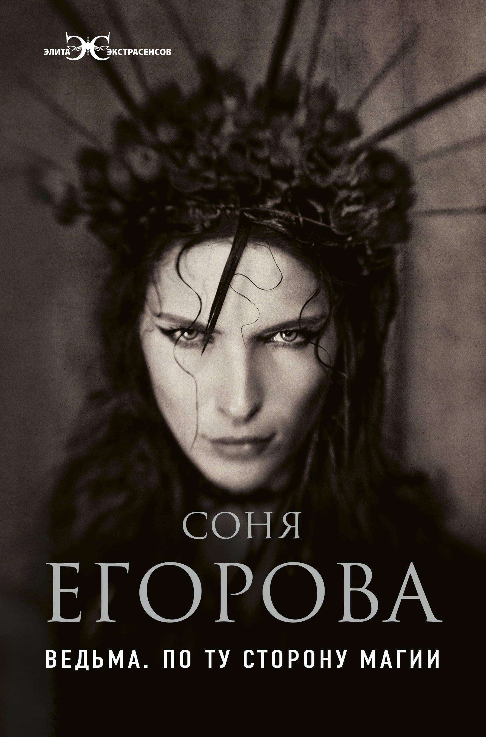 Егорова Софья Сергеевна Ведьма. По ту сторону магии