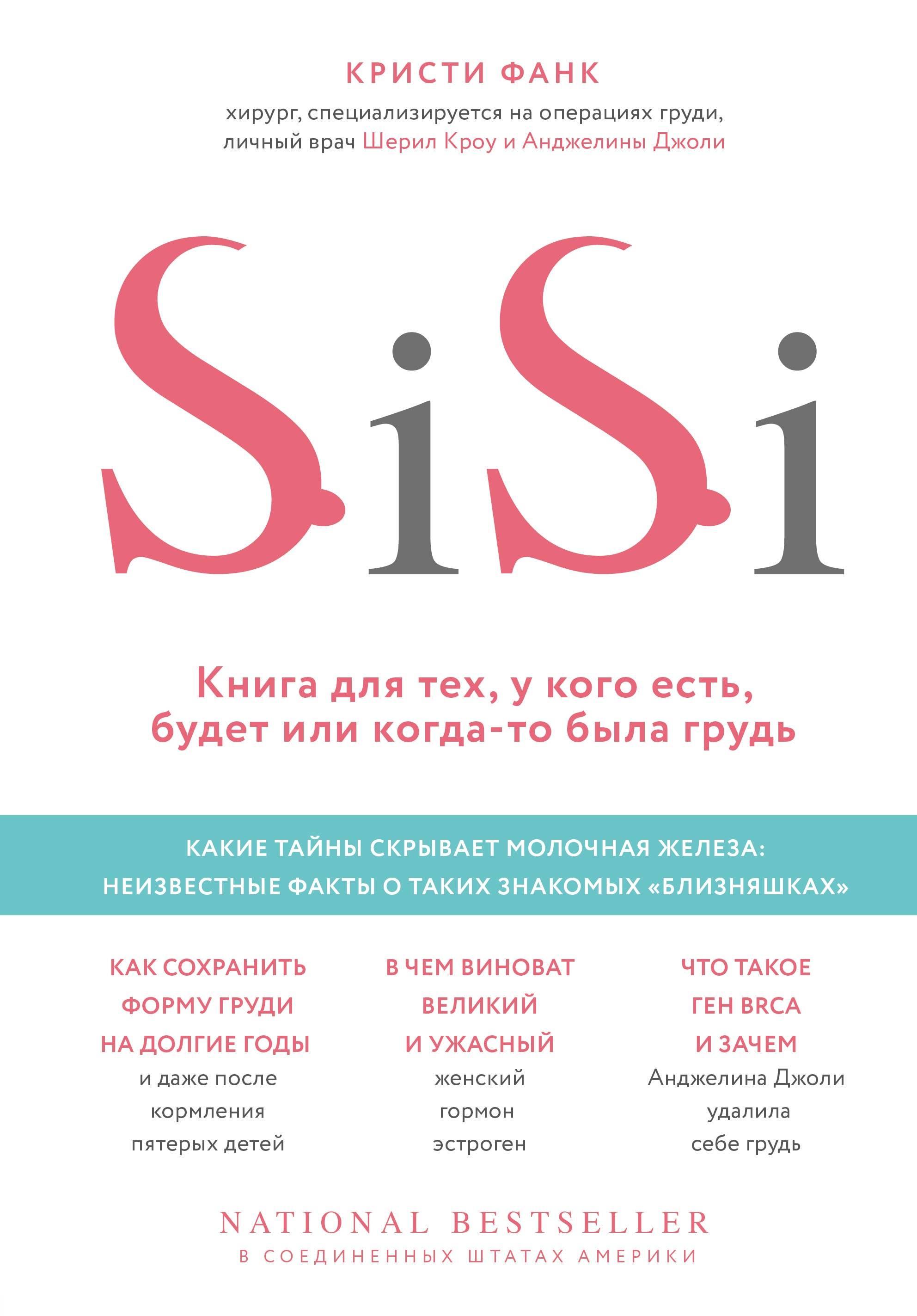 Кристи Фанк Si-Si. Книга для тех, у кого есть, будет или когда-то была грудь
