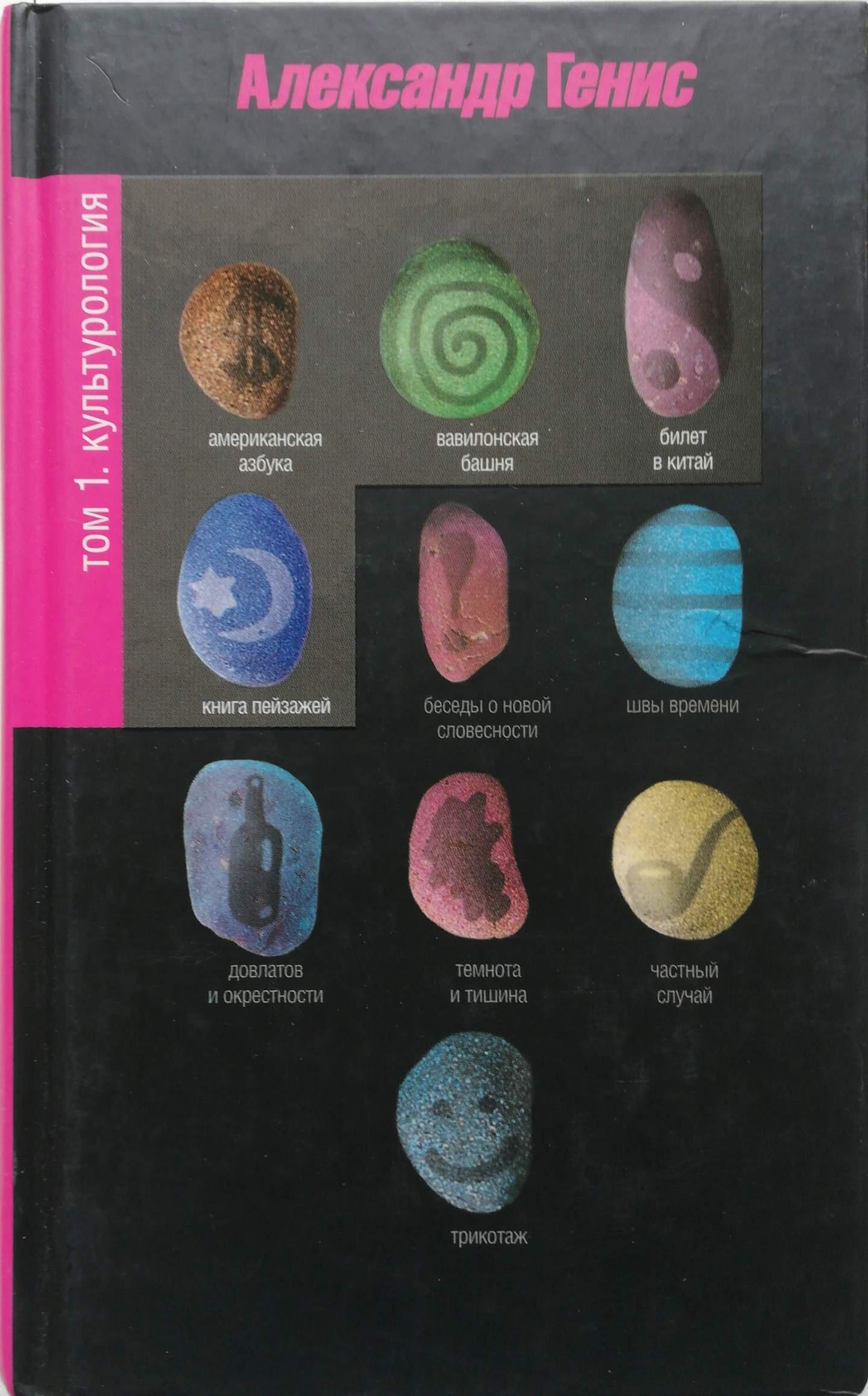 Александр Генис. Сочинения в 3-х томах. Том 1: Культурология