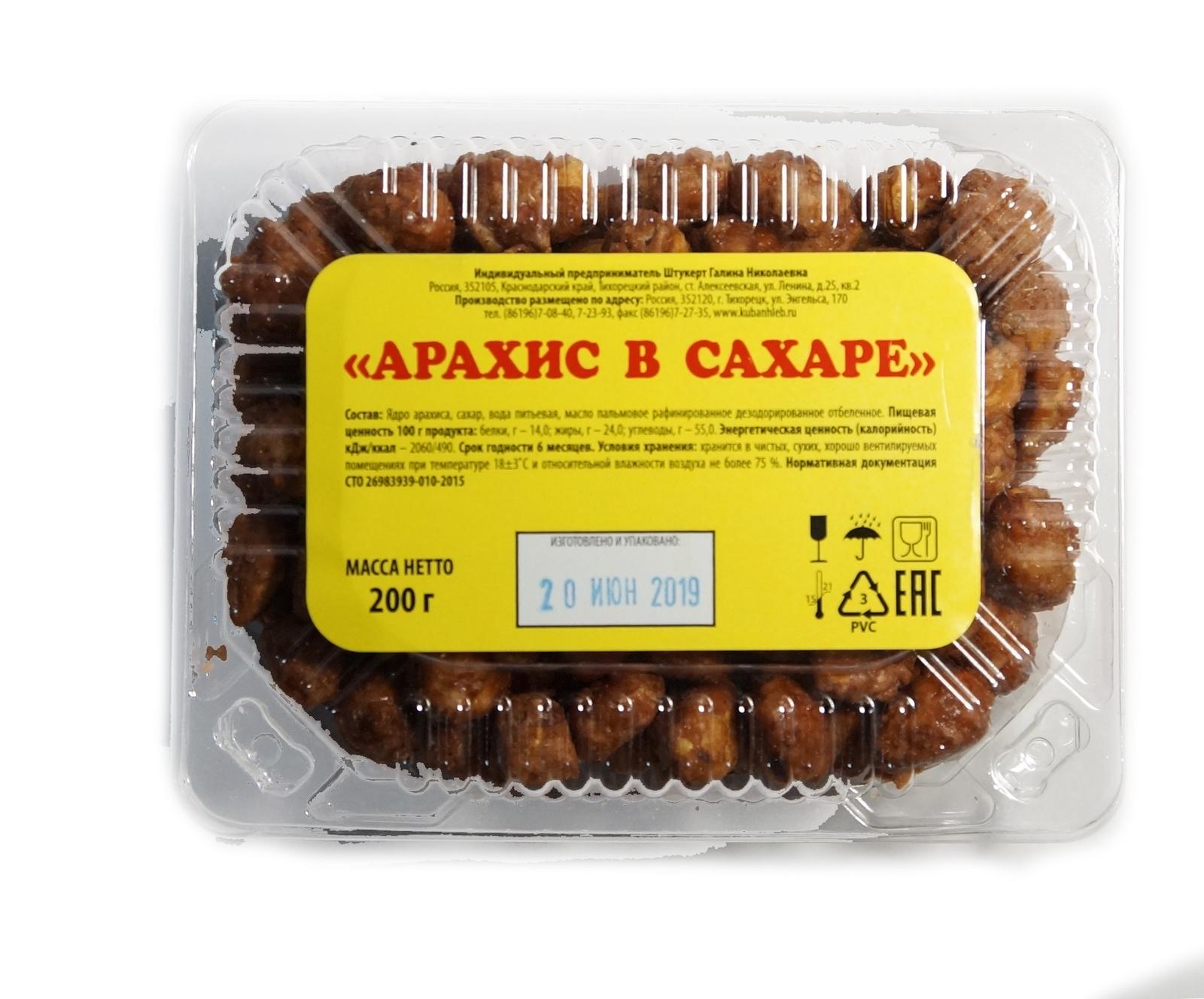 Арахис в сахаре 200 г nuts for life арахис в сахарной глазури с соком натуральной клюквы 115 г