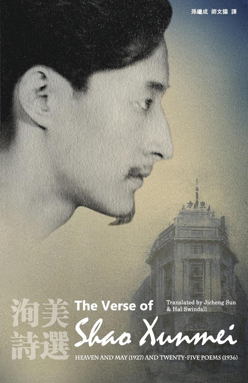 Xunmei Shao, Jicheng Sun, Hal Swindall The Verse of Shao Xunmei цена и фото