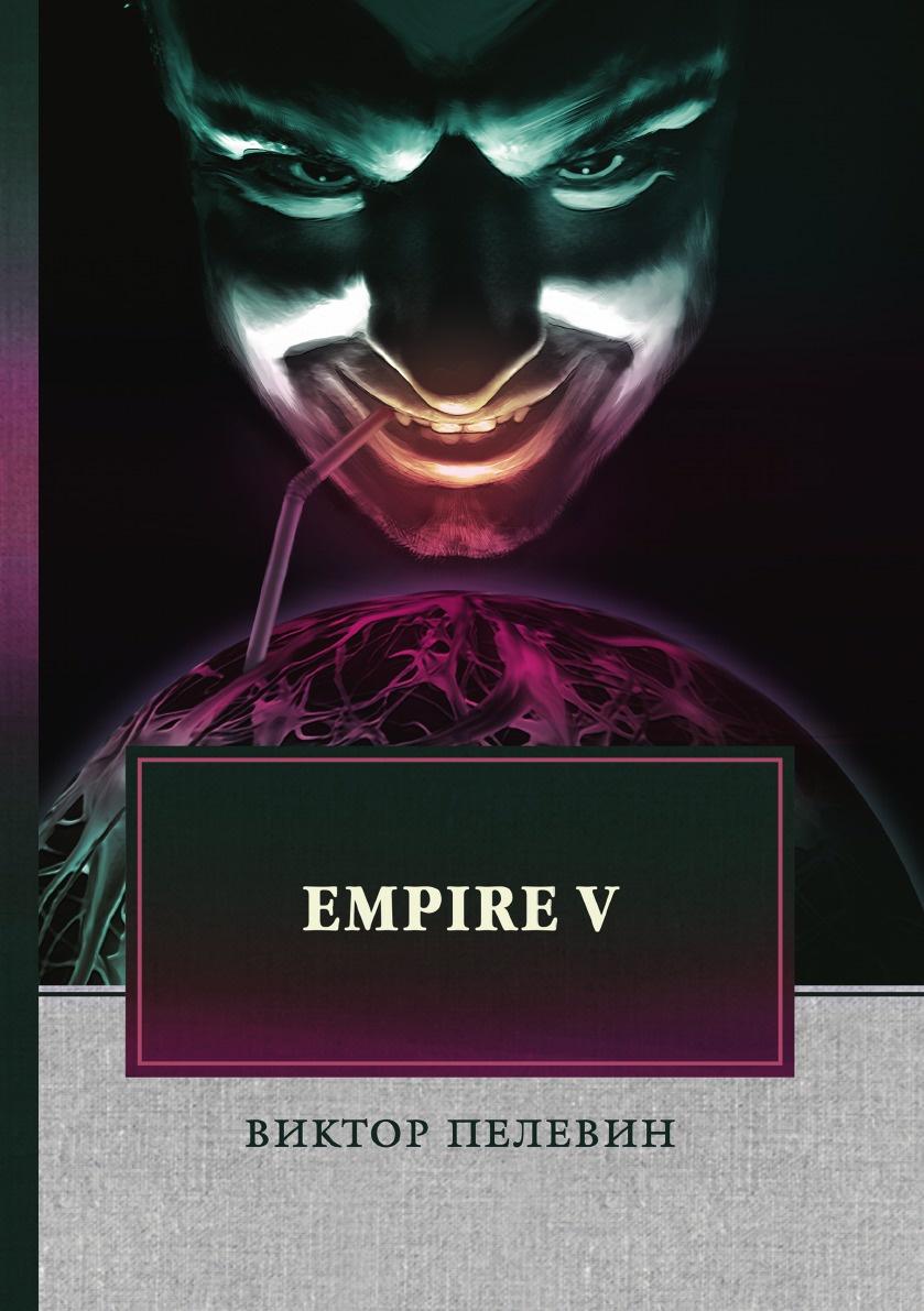 В. Пелевин Empire V
