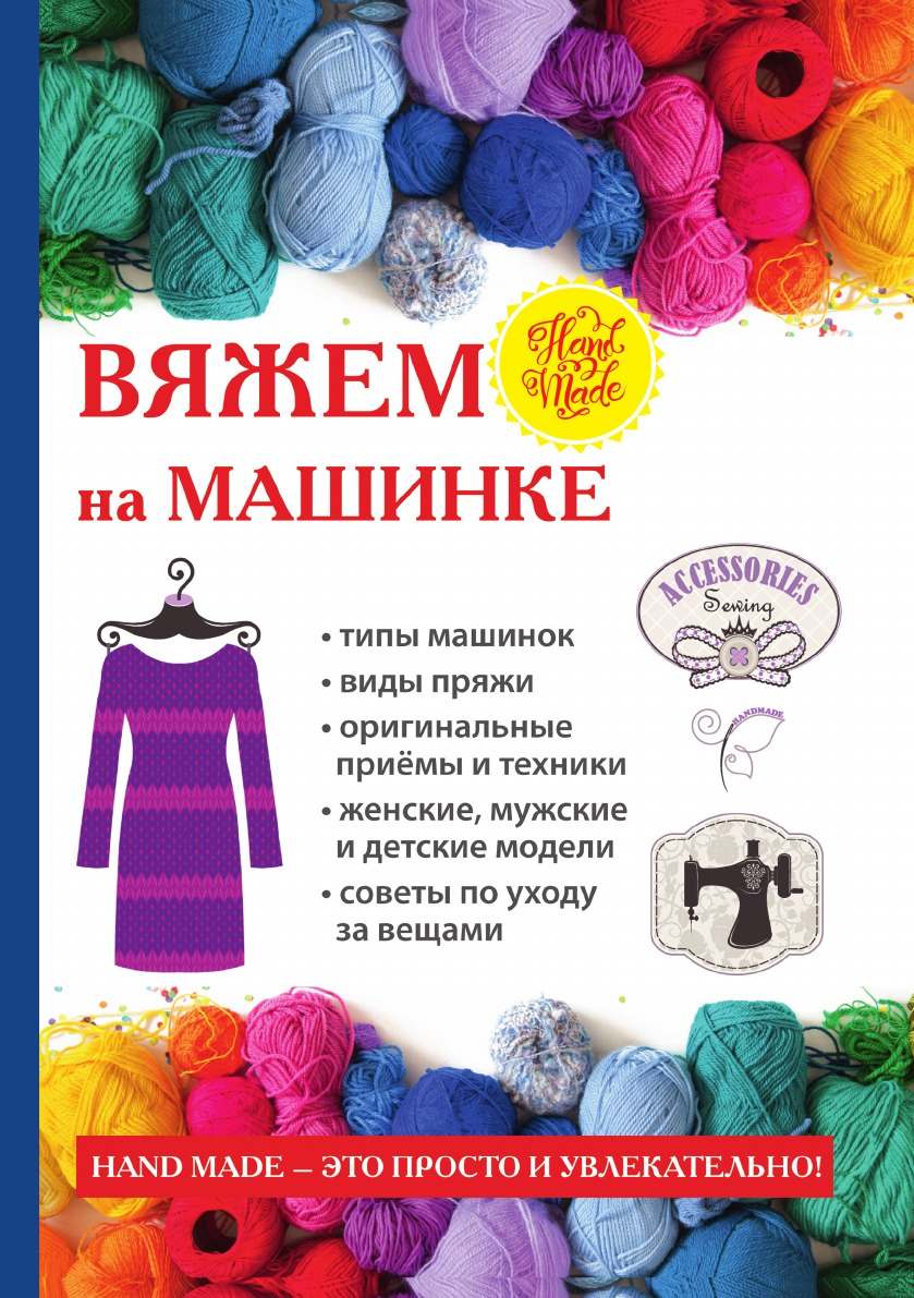 А. В. Печкарёва, Л.Г. Ерофеева Вяжем на машинке