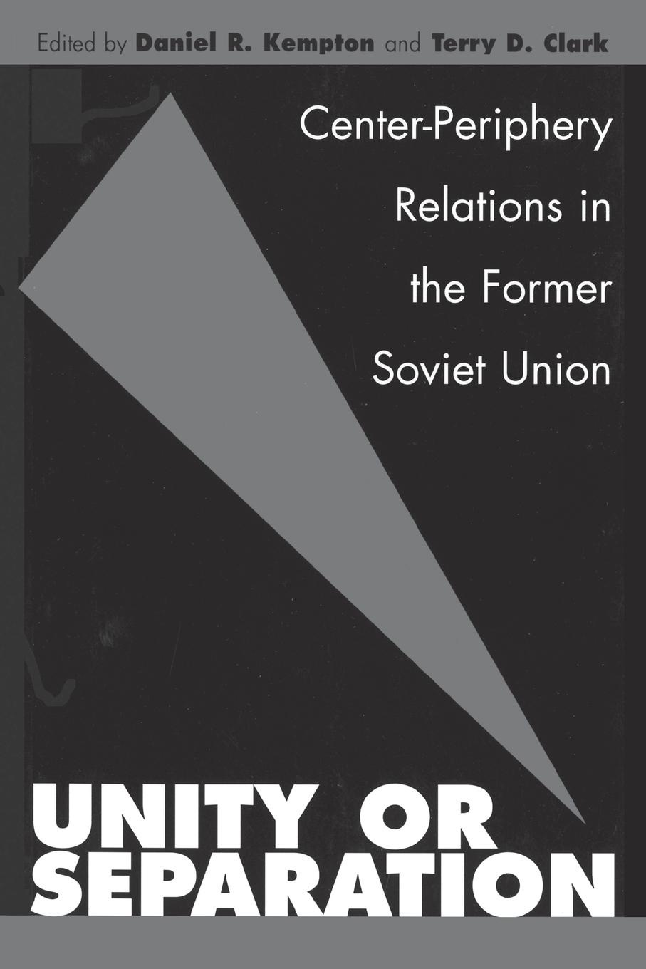 лучшая цена Daniel Kempton, Terry Clark Unity or Separation. Center-Periphery Relations in the Former Soviet Union