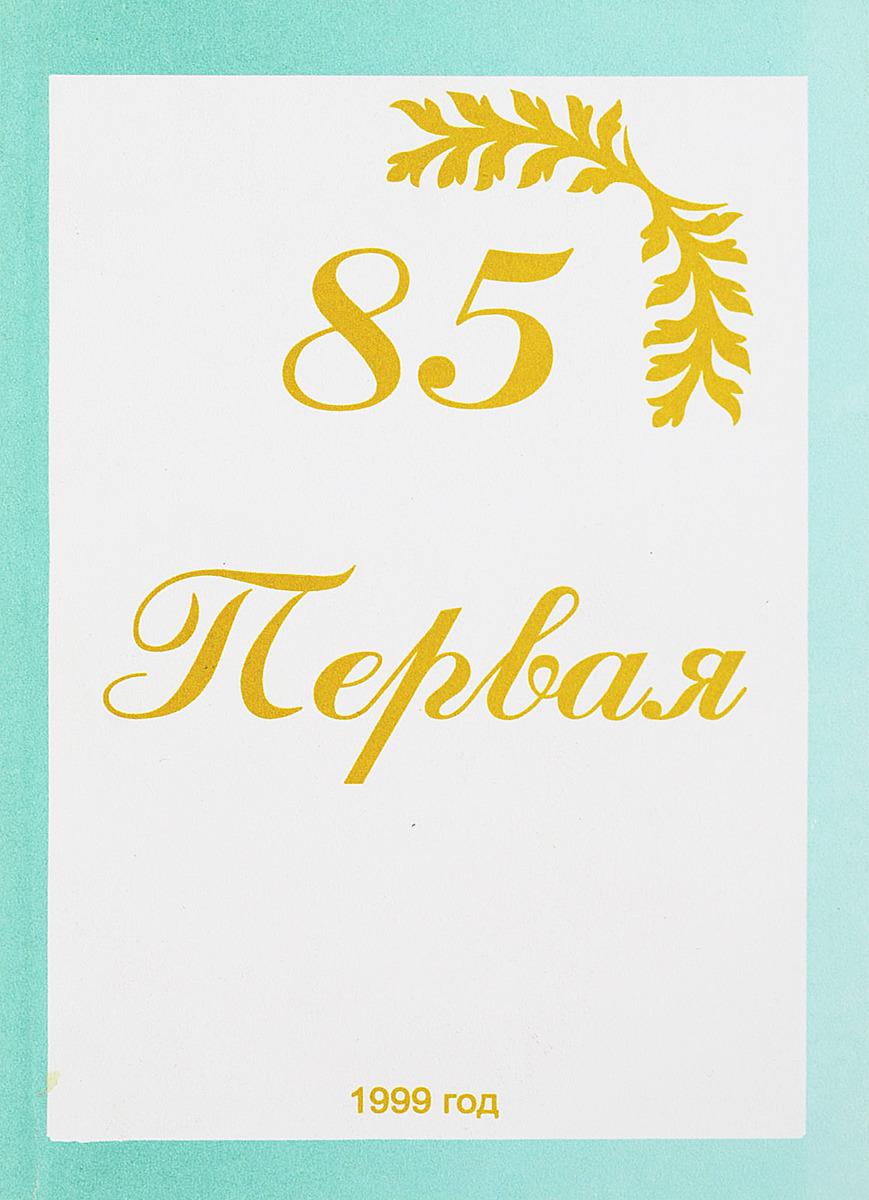 85 лет. Первая