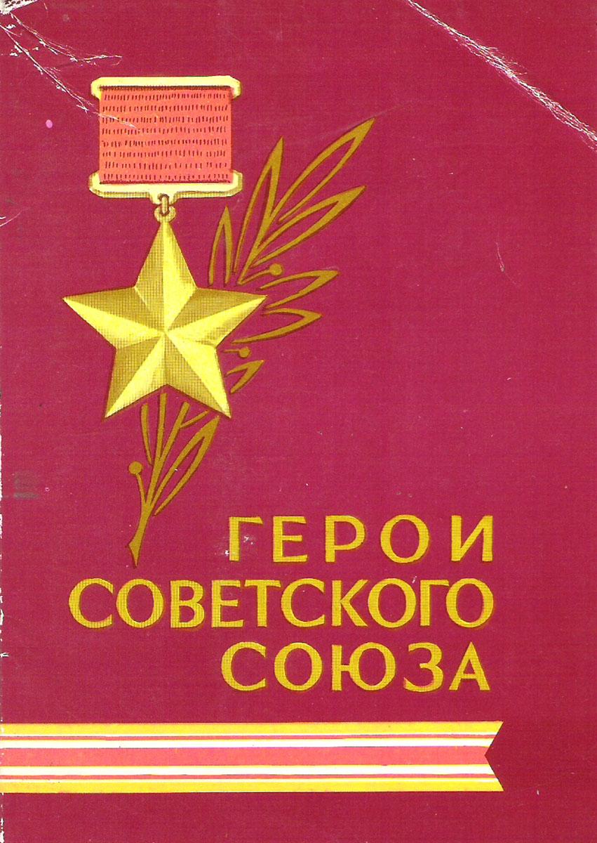 Открытках, картинки герои советского союза
