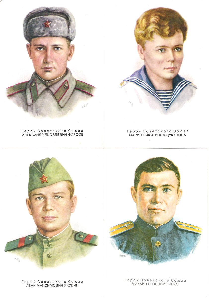 герои советского союза набор открыток того, сможете сравнить