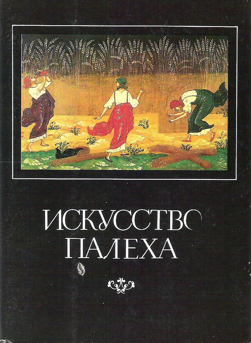 Февраля, набор открыток искусство палеха