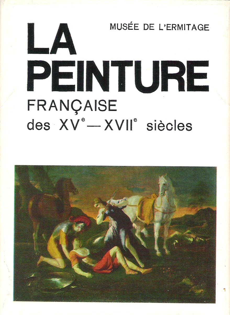 купить Musee de L'Ermitage: La Peinture Francaise des XV-XVII siecles / Эрмитаж. Французская живопись XV-XVII веков (набор из 16 открыток) онлайн