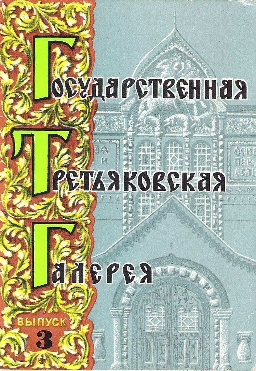 лучшая цена Государственная Третьяковская галерея. Выпуск 3 (набор из 12 открыток)