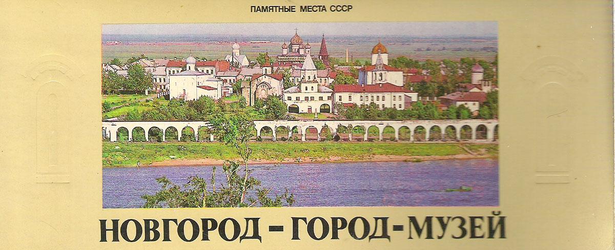 Великий новгород в открытках, открытки