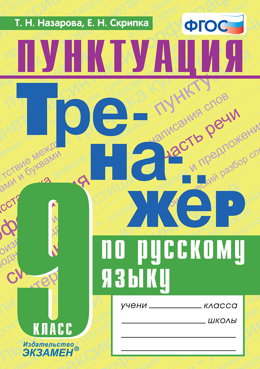 Русский язык.  9 класс. Тренажёр. Пунктуация