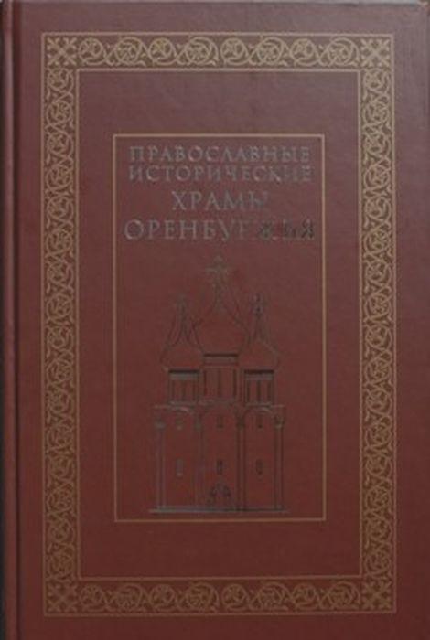 В. А. Рубин Православные храмы Оренбуржья