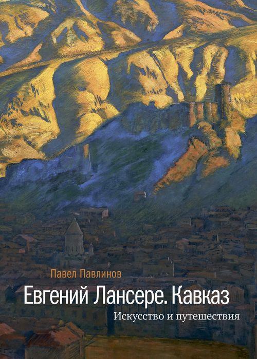 Евгений Лансере. Кавказ. Искусство и путешествия