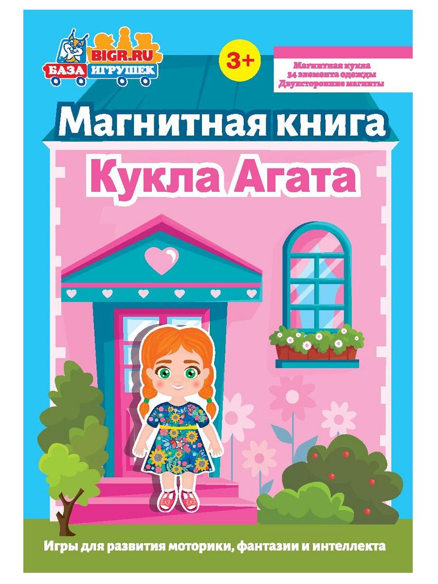 """Развивающая, обучающая магнитная настольная книга-игра """" Кукла Агата"""""""