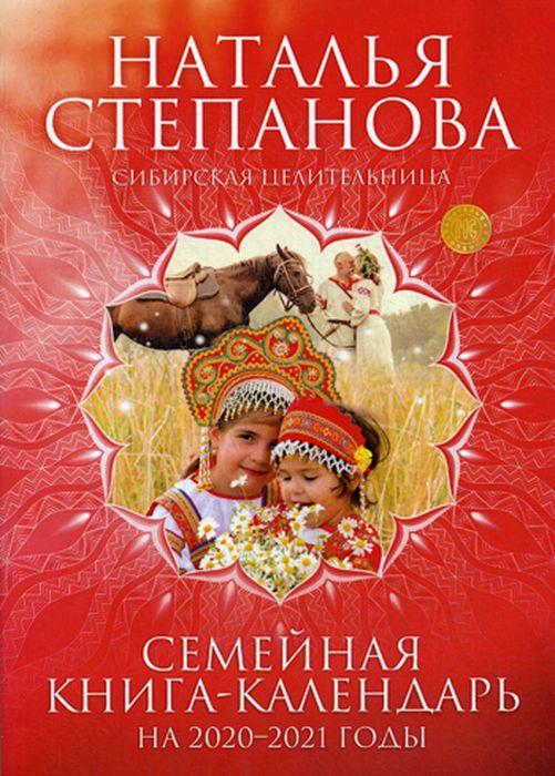Наталья Степанова Семейная книга-календарь на 2020-2021 годы. Советы, наставления, обереги