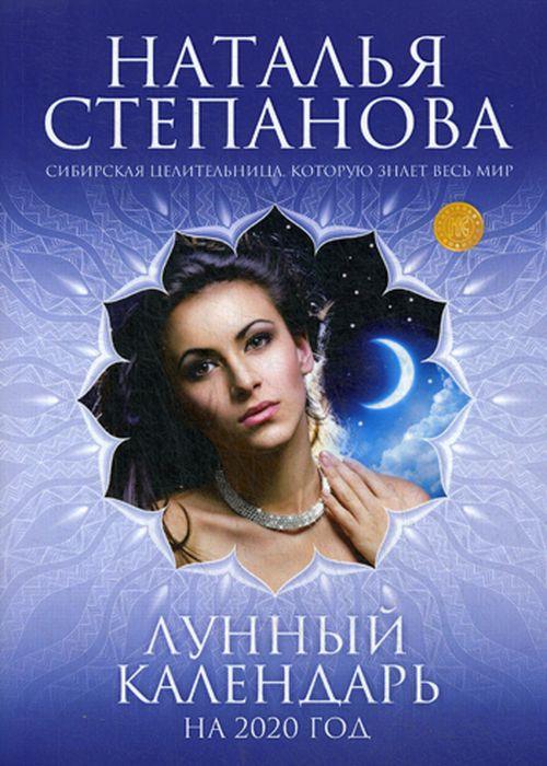 Наталья Степанова Лунный календарь на 2020 год
