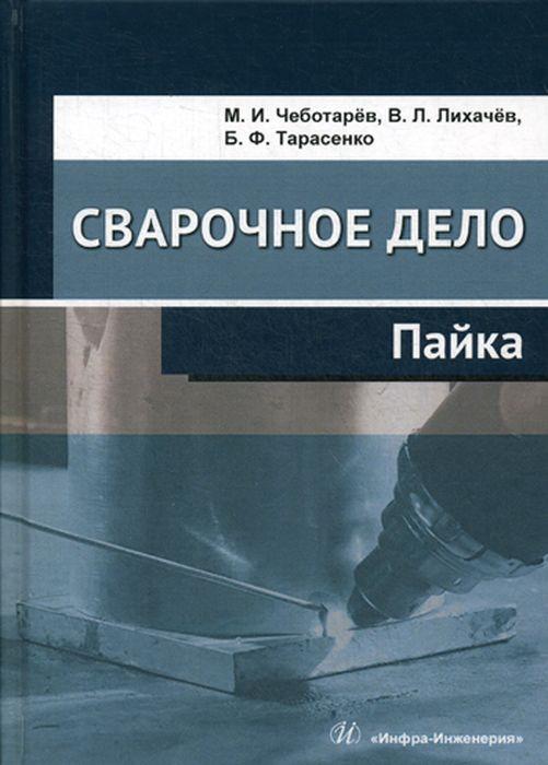 М. И. Чеботарёв, В. Л. Лихачёв, Б. Ф. Тарасенко Сварочное дело. Лайка