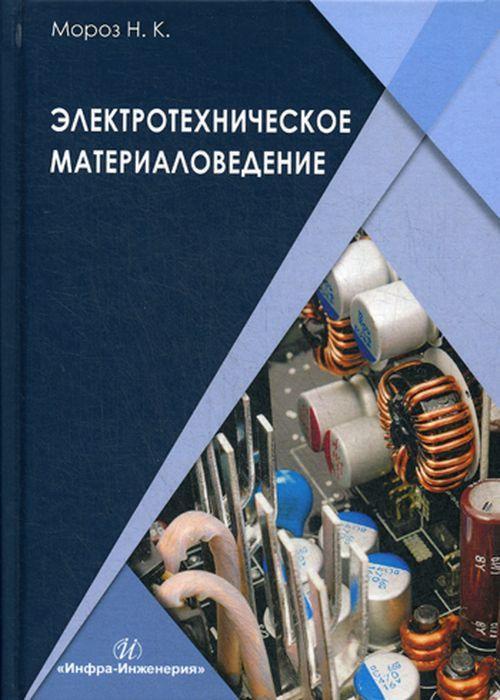 Электротехническое материаловедение. Учебник | Мороз Наталья Константиновна
