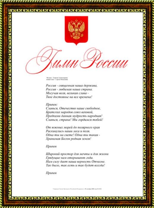 Репродукция Гимн России - 1