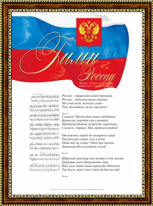 Репродукция Гимн России - 3