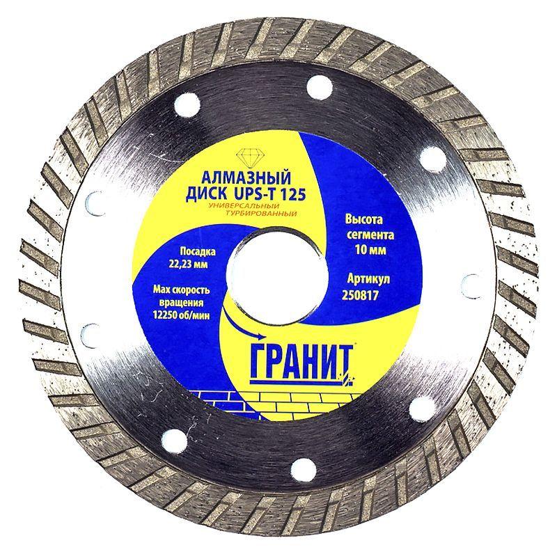 Алмазный диск ГРАНИТ универсальный UPS-T 125х2,0х10 мм