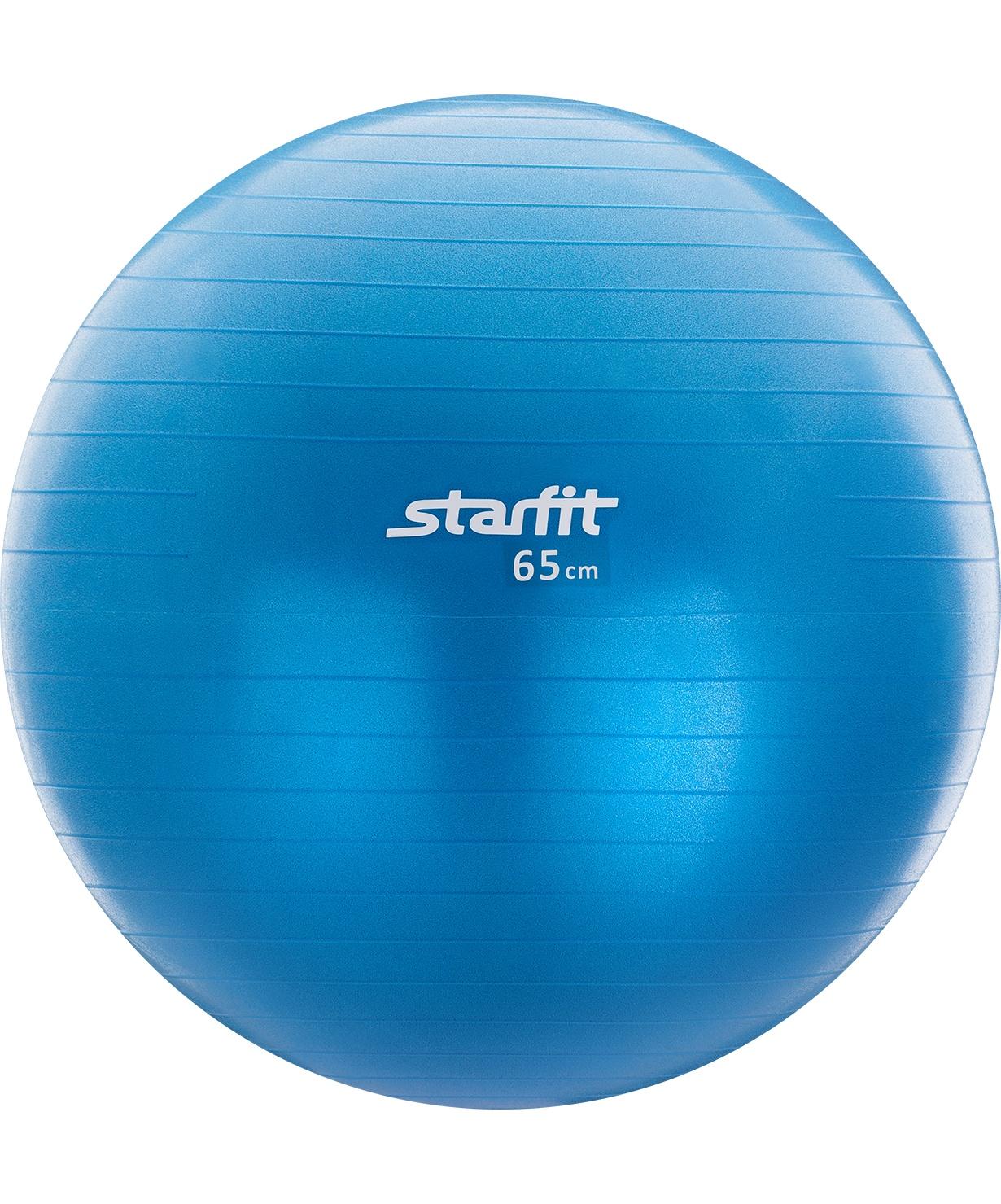 Мяч гимнастический STARFIT GB-102 65 см, с насосом, синий (антивзрыв) мяч гимнастический larsen цвет синий диаметр 19 см