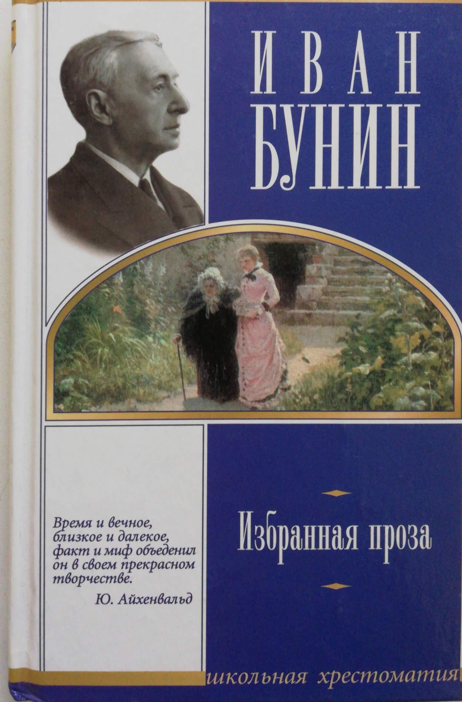 Бунин Иван Алексеевич Избранная проза