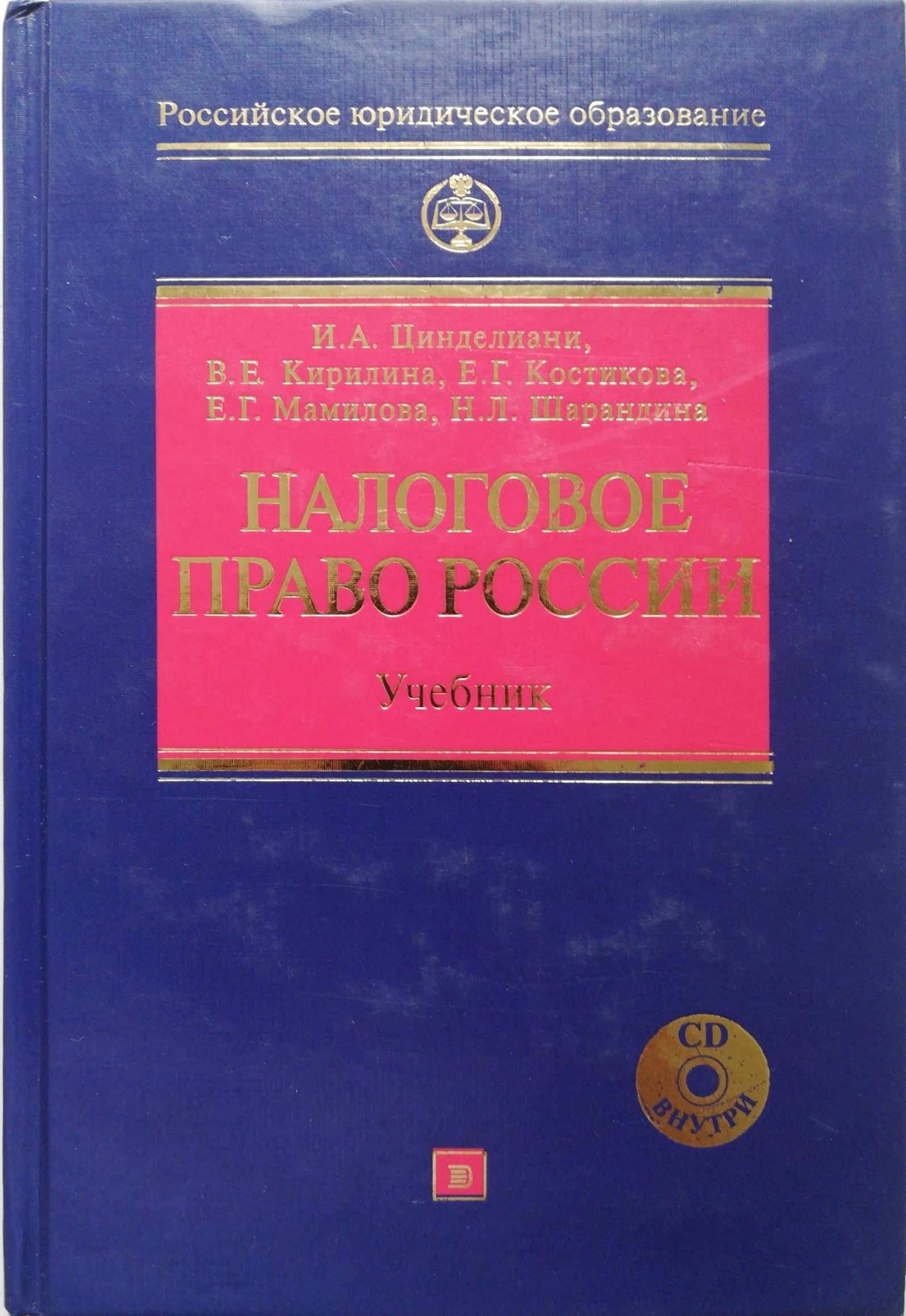 Цинделиани И.А. Налоговое право России (+ CD-ROM). Учебник