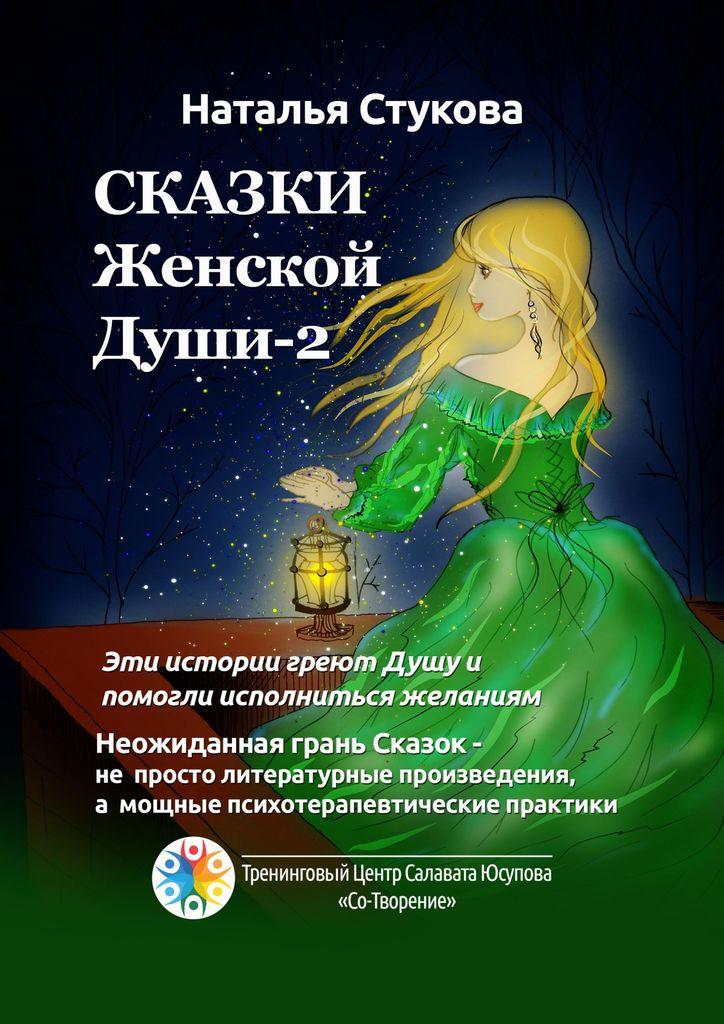 Сказки Женской Души - 2