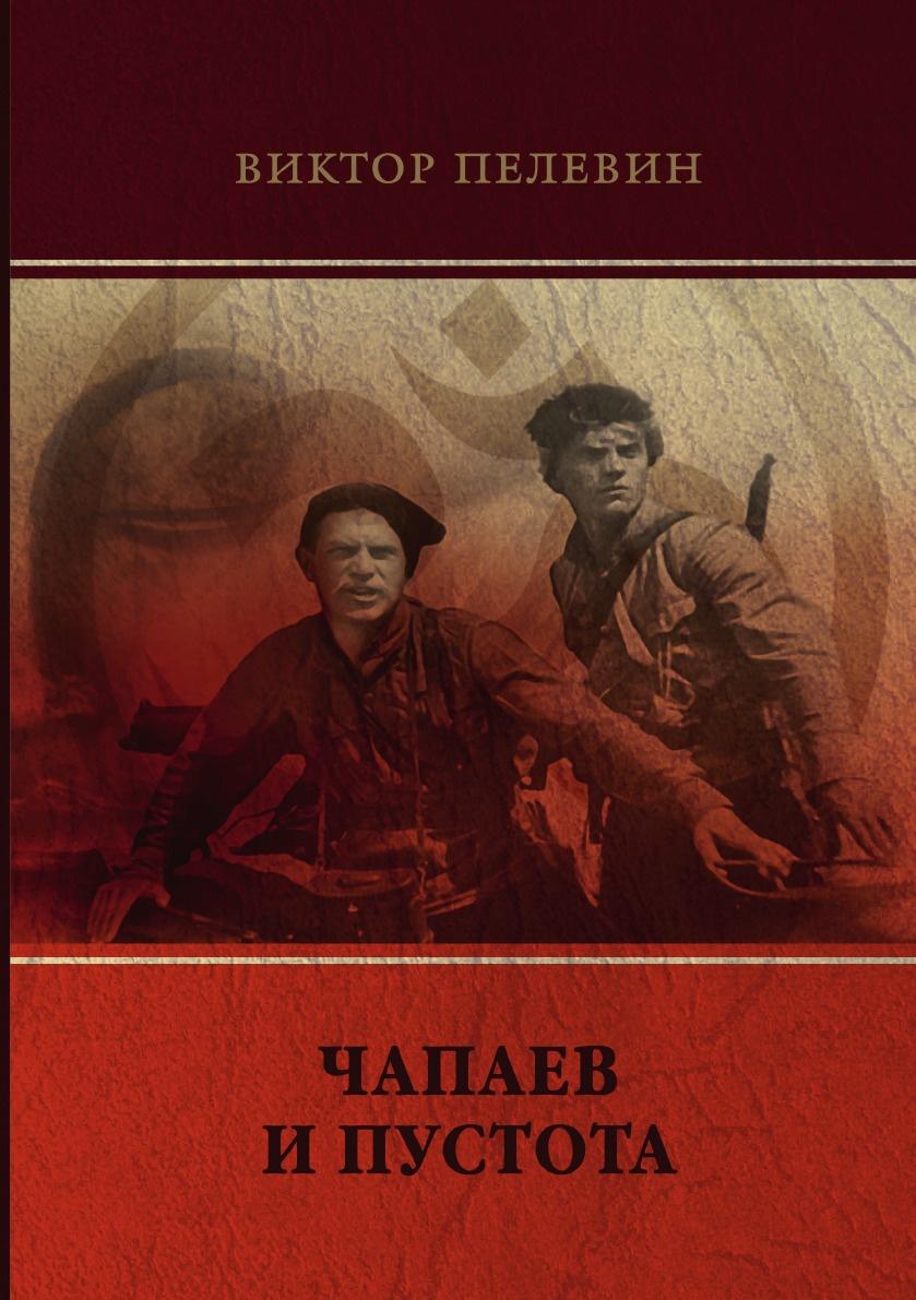 В. Пелевин Чапаев и Пустота