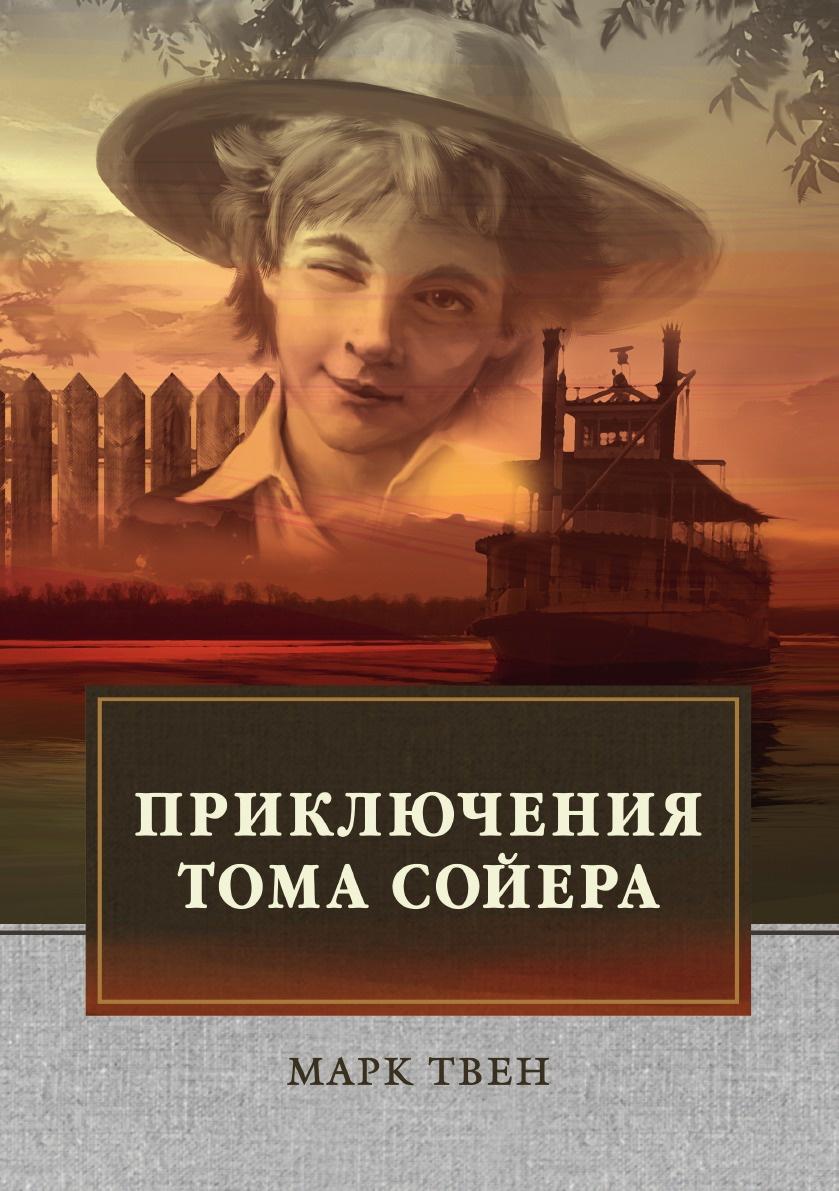 М. Твен, К. Чуковский Приключения Тома Сойера