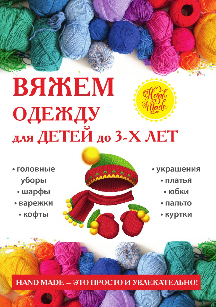 Е. А. Каминская Вяжем одежду для детей до 3-х лет
