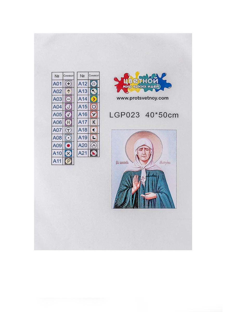 Набор для создания картины со стразами Цветной Святая Матрона Московская, 40 х 50 см.  2000000039008, LGP023 5