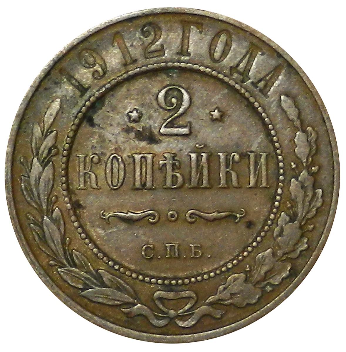 Монета 2 копейки. Медь. Российская Империя, 1912 год (СПБ) XF