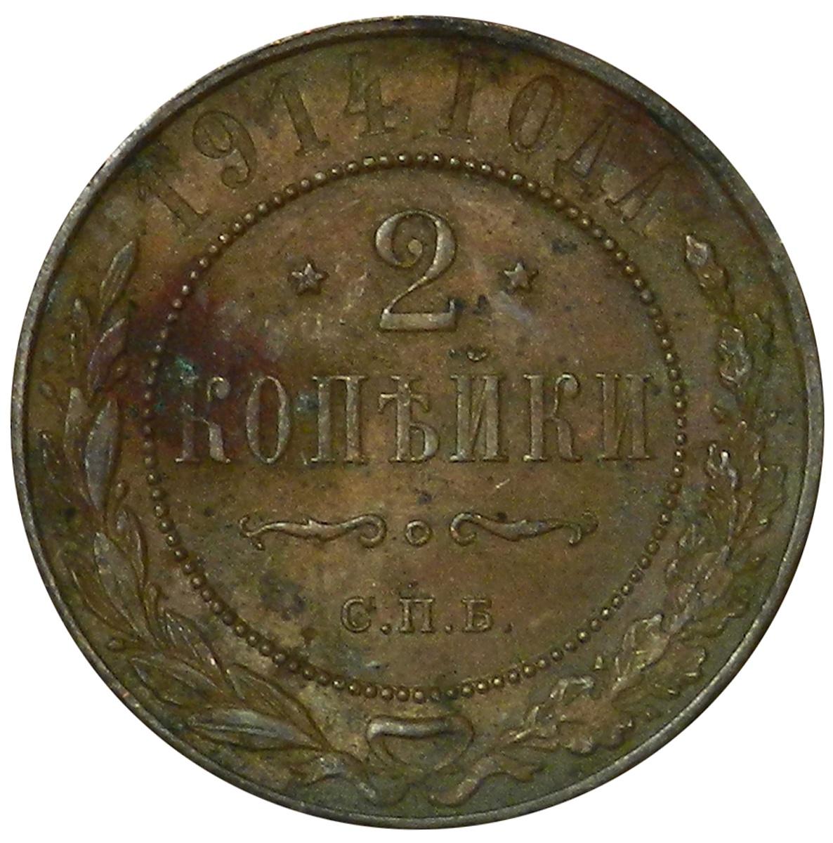 Монета 2 копейки. Медь. Российская Империя, 1914 год (СПБ XF)