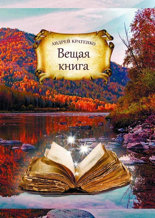 Вещая книга