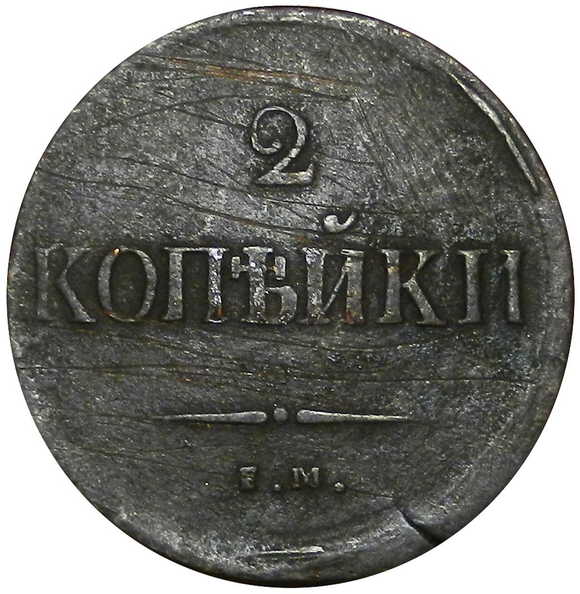 Монета 2 копейки. Медь. Российская Империя, 1837 год (ЕМ НА, Орел, парящий в облаках (Масонский орел) XF)