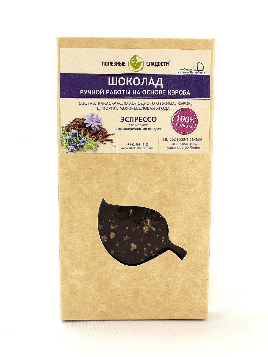 Шоколад Эспрессо, ПОЛЕЗНЫЕ СЛАДОСТИ, комплект из 2 штук по 100 г