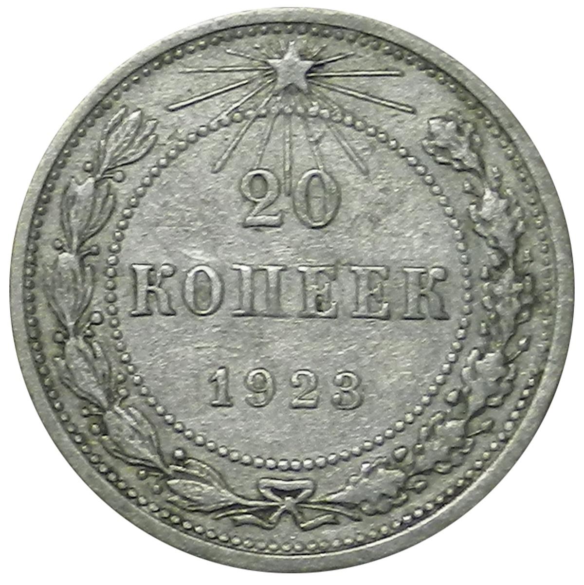 Монета 20 копеек. РСФСР, 1923 год (AU)