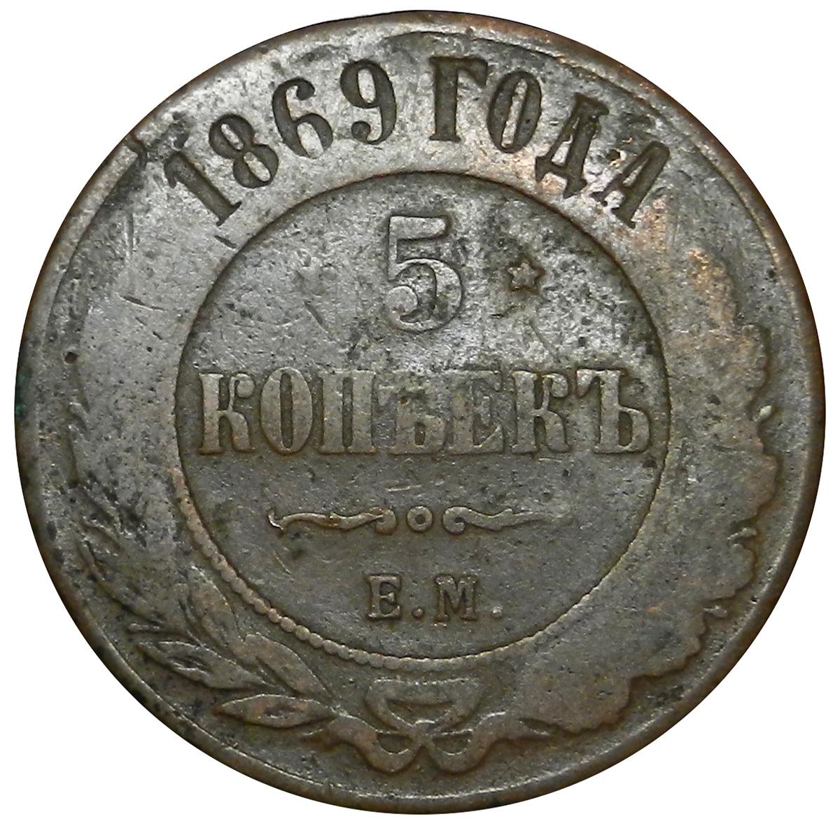 Монета 5 копеек. Медь. Российская Империя, 1869 год (ЕМ VF)