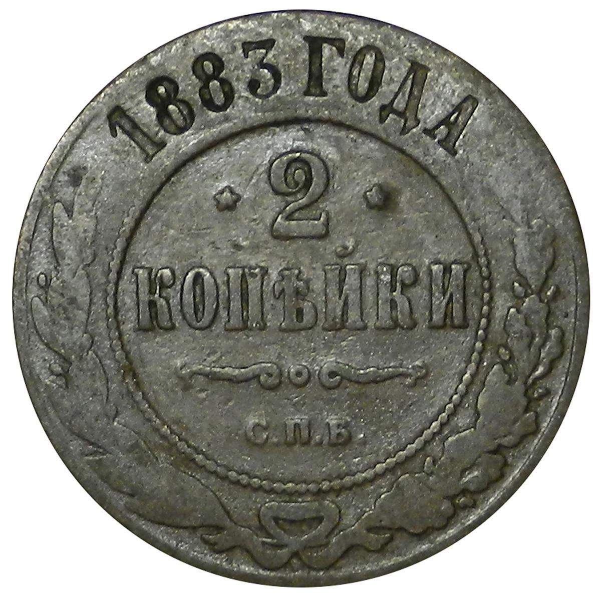 Монета 2 копейки. Медь. Российская Империя, 1883 год (СПБ VF)