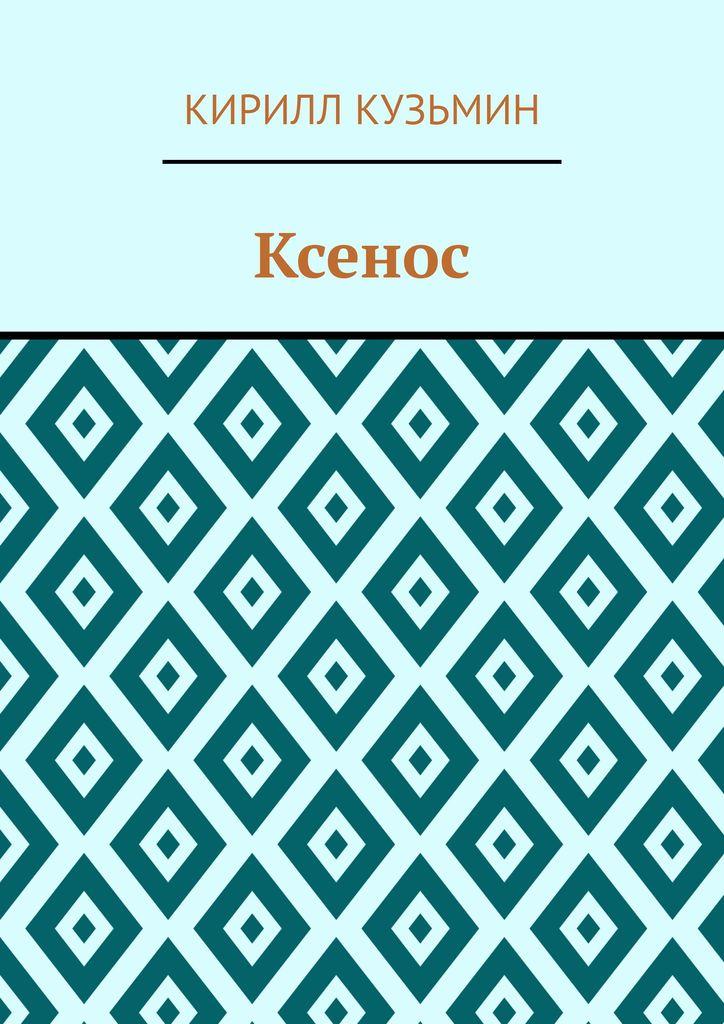 Ксенос