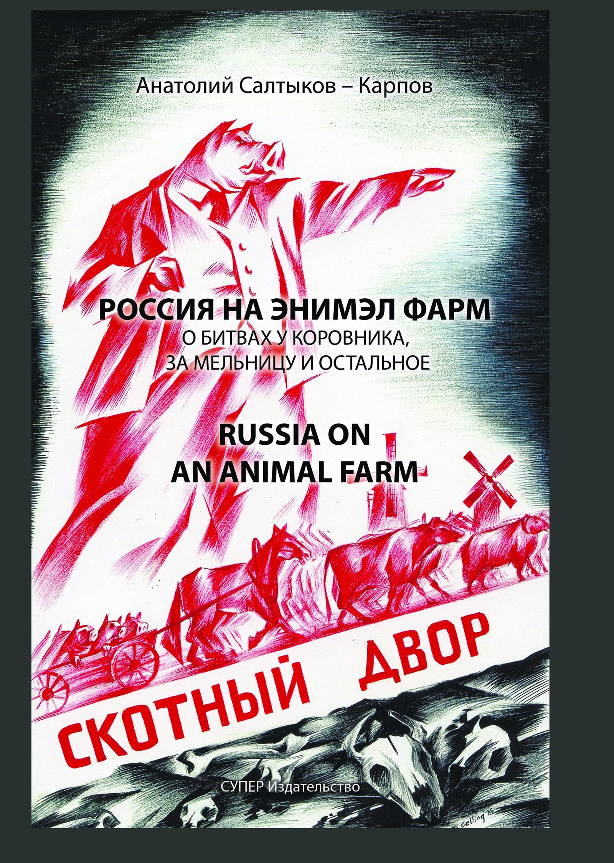 Россия на энимэл фарм