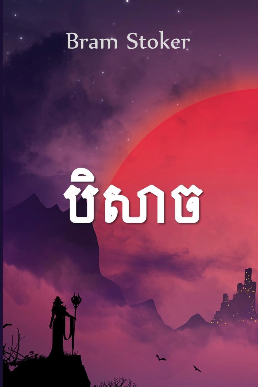 Bram Stoker ?????. Dracula, Khmer edition